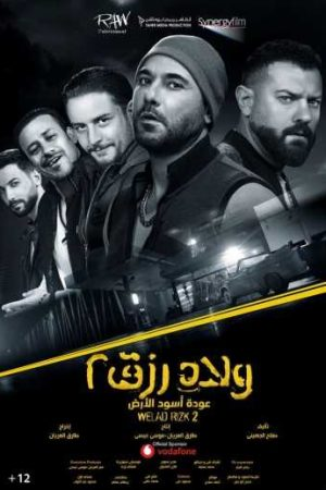 Film-Wlad-Rizk-2-2019