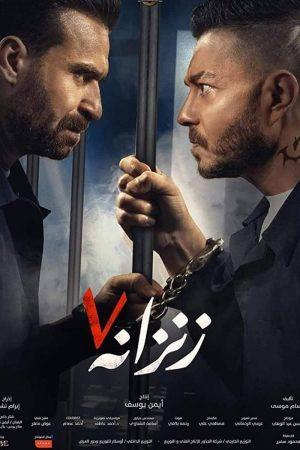 فيلم زنزانة 7 (2020)