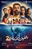 مشاهدة فيلم الفيل الأزرق 2 (2019)